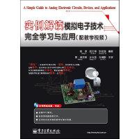 实例解读模拟电子技术完全学习与应用(配教学视频)(含DVD光盘1张)