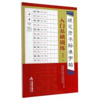 硬笔隶书标准字帖・入门基础训练