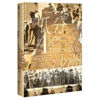 甲骨文丛书・瓜分沙洲:英国、法国与塑造中东的斗争