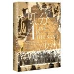 甲骨文丛书·瓜分沙洲:英国、法国与塑造中东的斗争