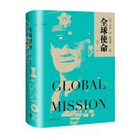 全球使命(让历史感同身受01)