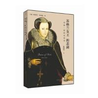 【RT3】《苏格兰女王的悲剧――玛丽 斯图亚特传》 (奥) 茨威格 ,侯焕闳 万卷出版公司 9787547030028