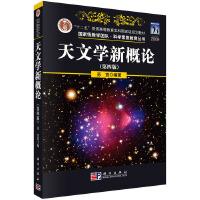 天文学新概论(第四版)