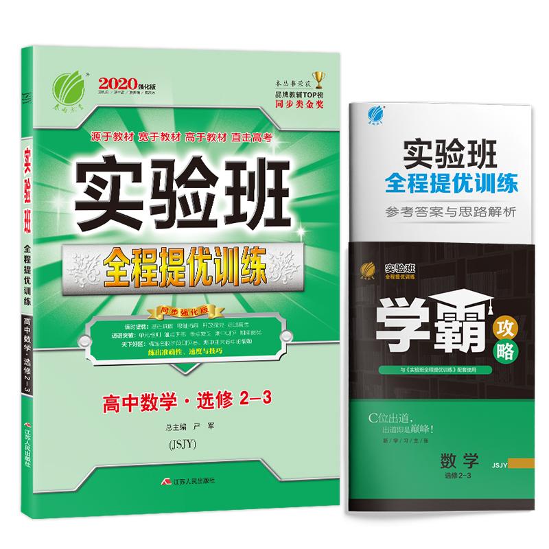 实验班提优训练 高中 数学 选修(2-3)苏教版 2020年秋新版(含答案册)