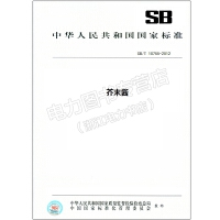 SB/T 10755-2012 芥末酱