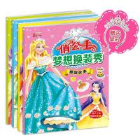 4册精美玩具书美丽俏公主梦想换装秀珍妮公主贴纸游戏书四册赠送精美公主皇冠珍妮公主水晶公主玛利亚公主妮妮亚公主