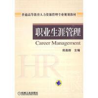【二手旧书8成新】职业生涯管理 郑美群 9787111298052