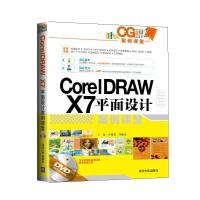 CorelDRAW X7平面设计案例课堂(配光盘)(CG设计案例课堂)