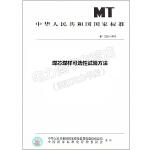 MT 320-1993 煤芯煤样可选性试验方法
