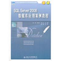 【二手旧书8成新】SQL Server2008数据库应用案例教程 钱哨,张继红,陈小全 9787301208984