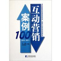 【二手旧书8成新】互动营销案例100(2010-2011 王薇,龙思薇 9787509208304