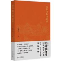 唐诗的乐园意识 北京大学出版社