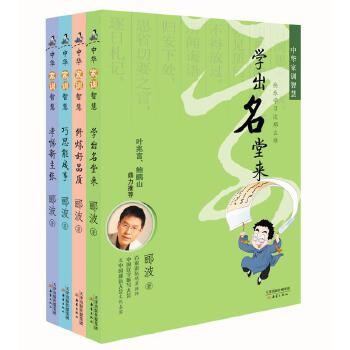中华家训智慧 (全套4册)1.修炼好品质 2.孝悌新主张 3.学出名堂来 4.巧思能成事 中小学生课外阅读