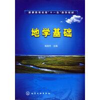【二手旧书8成新】地学基础(姬亚芹 姬亚芹 9787122030610