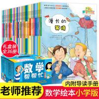 【礼盒装】数学帮帮忙互动版全套36册 涵盖小学阶段所有重要数学知识 数学思维训练启蒙故事书6-10岁 一二三年级小学生