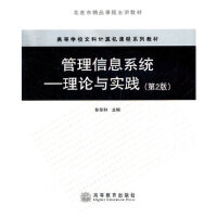 【二手书9成新】 管理信息系统 理论与实践(第2版) 陈恭和 高等教育出版社 9787040278903