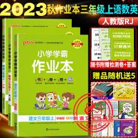 小学学霸作业本三年级上册语文数学英语全套3本人教版部编版2021秋