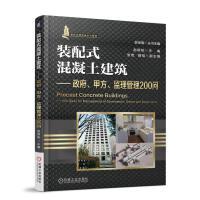 装配式混凝土建筑 政府、甲方、监理管理200问