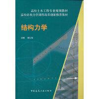 【二手旧书8成新】结构力学 郭仁俊 9787112091669