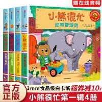 小熊很忙 第一辑 全套4册bizzy bear宝宝书籍0-3岁撕不烂儿童立体书3d翻翻书立体洞洞书推拉书中英文双语版婴幼