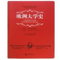 欧洲大学史・第四卷:1945年以来的大学