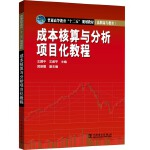 """普通高等教育""""十二五""""规划教材(高职高专教育) 成本核算与分析项目化教程"""