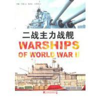【二手书旧书95成新】  二战主力战舰 约翰沃德 中国市场出版社