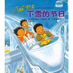 三个淘气包:下雪的节日 〔日〕雪野由美子,上野与志,〔日〕末崎茂树 绘,吴爽 9787506041492