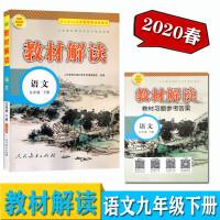 教材解读九年级下册语文教材全解全练教辅书2020春