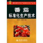 番茄标准化生产技术