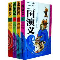 中国古典文学四大名著:美绘少年版(共四册)