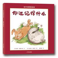 漂流瓶绘本馆・兔子和刺猬的故事?你还记得什么