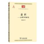 意识——心理学的研究(中华现代学术名著丛书7)
