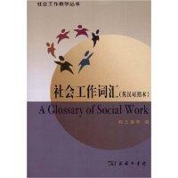 社会工作词汇(英汉对照本) 郑之灏 商务印书馆