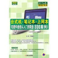 台式机・笔记本・上网本软硬件维修从入门到精通(800案例)附光盘