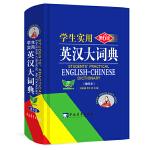 学生实用英汉大词典[缩印本](第6版)