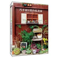 巧手设计阳台私花园(全彩)
