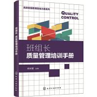 高效班组管理落地方案系列--班组长质量管理培训手册