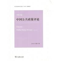 中国公共政策评论(第13卷) 商务印书馆