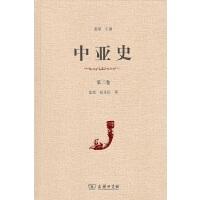 中亚史(第二卷)(精装)