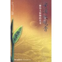 安溪铁观音―― 一颗伟大植物的传奇