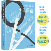"""少年问答(我爱问连岳)给少年的""""答案之书"""", 给父母的""""沟通之书""""!"""