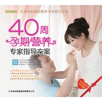 【TH】40周孕期营养专家指导方案/健康生活馆 李宁 吉林出版集团有限责任公司 9787546346809 亲,全新正版图书,欢迎购买哦!