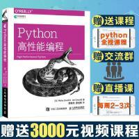 Python高性能编程 自学numpy框架集群代码运行实现可伸缩工程师Cython网络计算机技术员机器人工智能深度学习