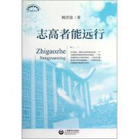 【旧书二手书8新正版】 上海教育丛书:志高者能远行 鲍贤俊 9787544436236 上海教