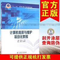 """""""十三五""""职业教育规划教材 计算机组装与维护项目化教程"""