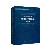 【人民出版社】2016-2017年中国工业发展蓝皮书