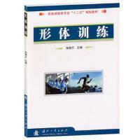 【二手旧书8成新】形体训练 张桂兰 9787118065367