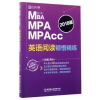 【二手旧书8成新】MBA MPA MPAcc英语阅读顿悟精练(2018版 考研英语2 薛冰 9787568238359