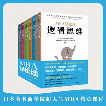 MBA商业思维(套装全6册) [日本商学院GLOBIS(顾彼思)超人气MBA管理课国内首次引进出版;六门核心科目一周搞定 [日本商学院GLOBIS(顾彼思)超人气MBA管理课国内首次引进出版;六门核心科目一周搞定,显著提]
